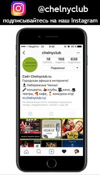 Подписывайтесь на наш аккаунт в Instagram